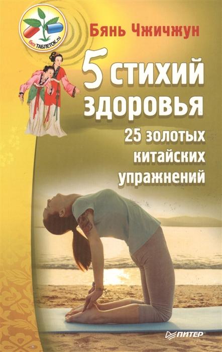 5 стихий здоровья 25 золотых китайских упражнений
