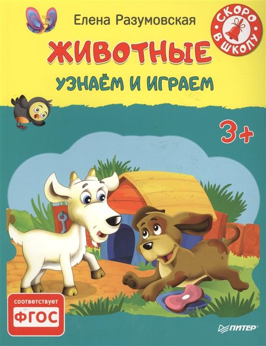 Разумовская Е. Животные Узнаем и играем 3 елена разумовская животные узнаём и играем