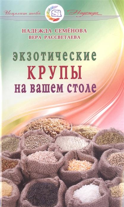 Фото - Семенова Н., Рассветаева В. Экзотические крупы на вашем столе грибы на вашем столе