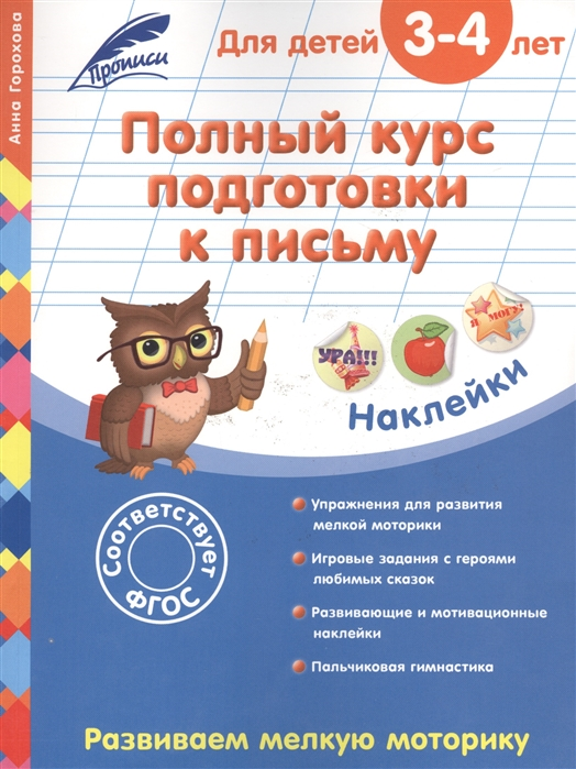 Горохова А. Полный курс подготовки к письму Для детей 3-4 лет Развиваем мелкую моторику