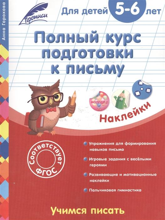 Горохова А. Полный курс подготовки к письму Для детей 5-6 лет Учимся писать