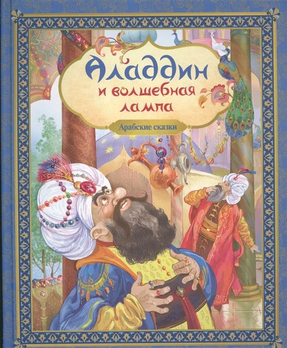 Купить Аладдин и волшебная лампа Арабские сказки, Махаон, Сказки
