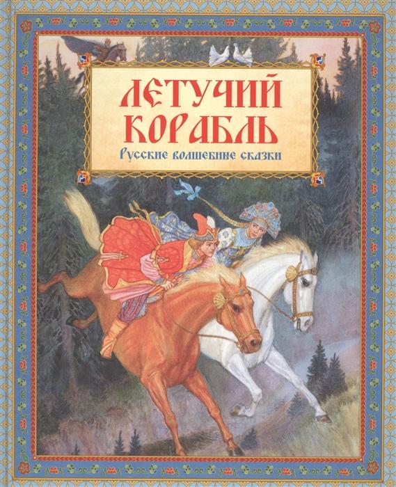 Купить Летучий корабль Русские волшебные сказки, Махаон, Сказки
