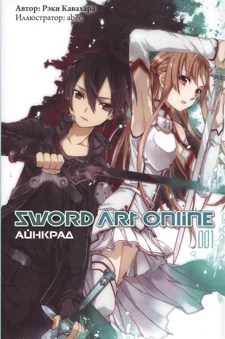 Фото - Кавахара Р. Sword Art Online Айнкрад 001 кавахара р sword art online том 5 призрачная пуля