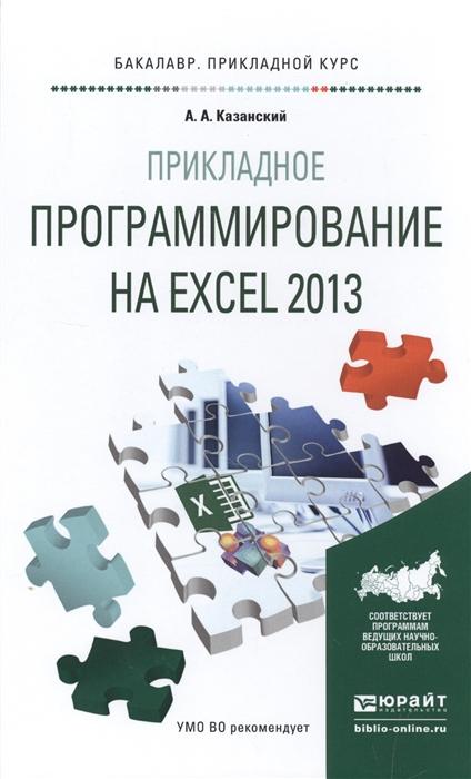 Казанский А. Прикладное программирование на Excel 2013 недорго, оригинальная цена