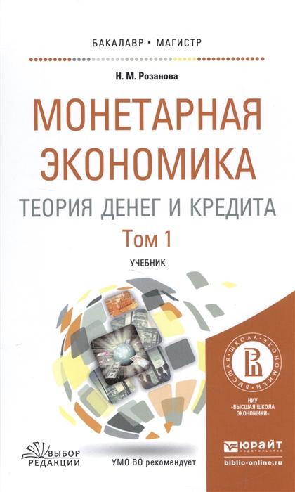 Розанова Н. Монетарная экономика Теория денег и кредита Том 1 Учебник все цены