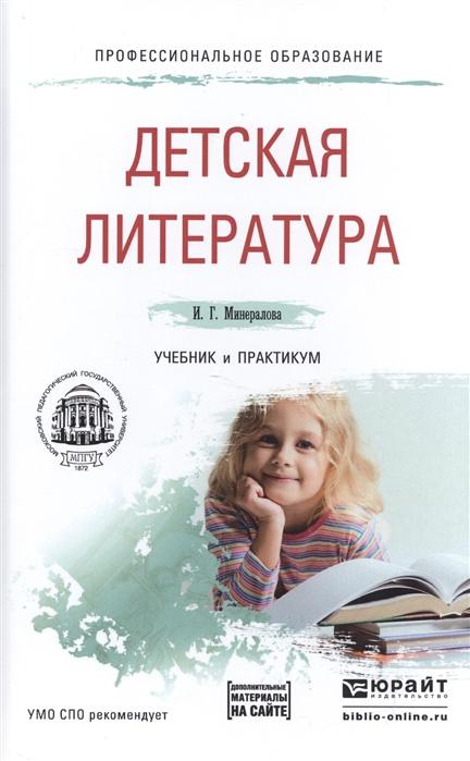 Минералова И. Детская литература Учебник и практикум детская литература чуковского