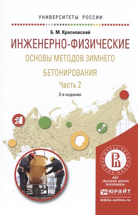 Красновский Б. Инженерно-физические основы методов зимнего бетонирования Часть 2