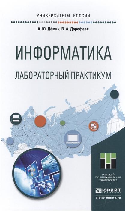 купить Демин А., Дорофеев В. Информатика Лабораторный практикум недорого