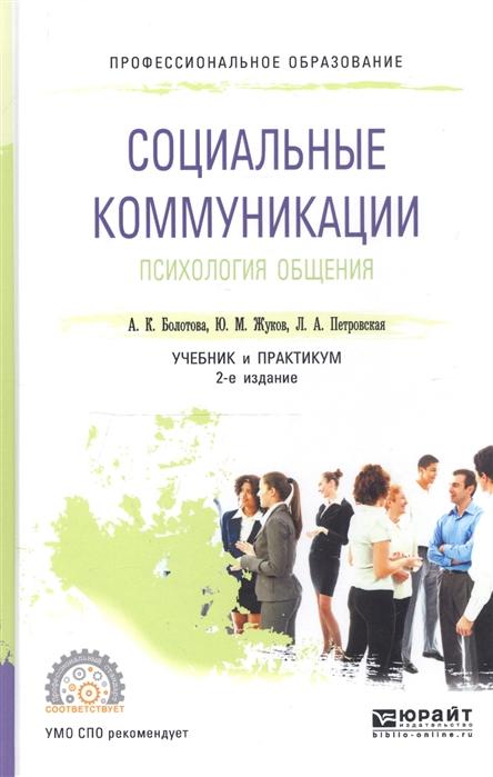 Социальные коммуникации Психология общения Учебник и практикум