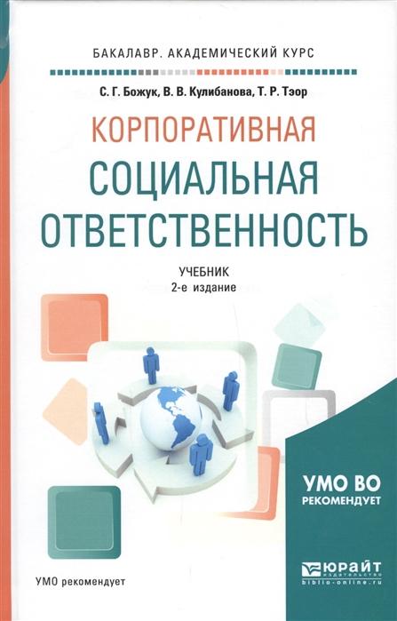Корпоративная социальная ответственность Учебник