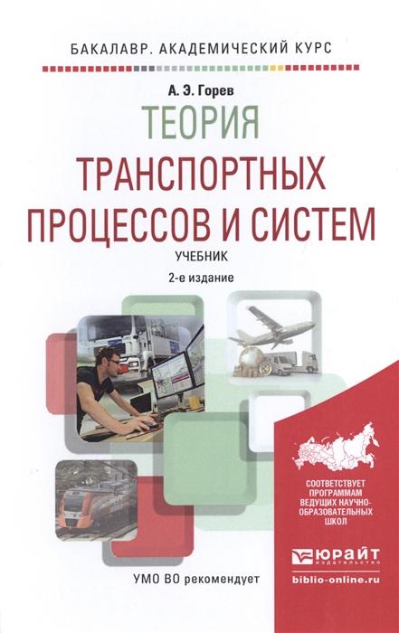Горев А. Теория транспортных процессов и систем Учебник