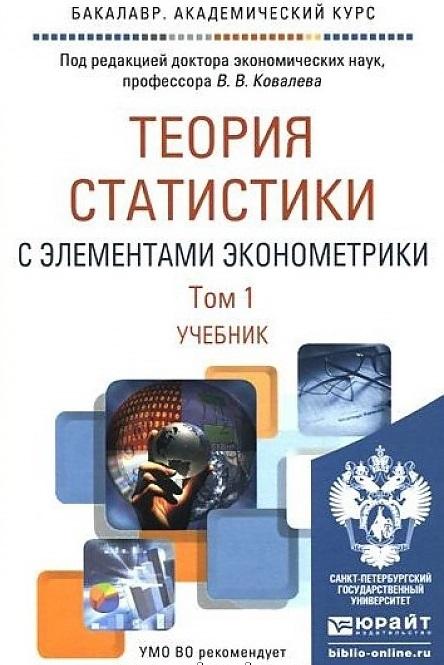 Ковалев В. (ред.) Теория статистики с элементами эконометрики Часть 1 Учебник для академического бакалавриата