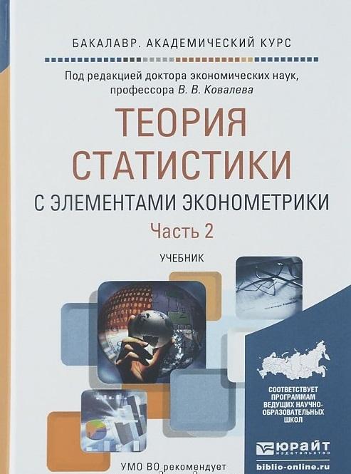 Ковалев В. (ред.) Теория статистики с элементами эконометрики Часть 2 Учебник для академического бакалавриата