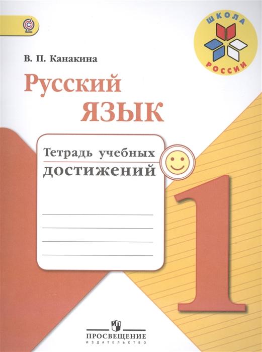 Русский язык 1 класс Тетрадь учебных достижений