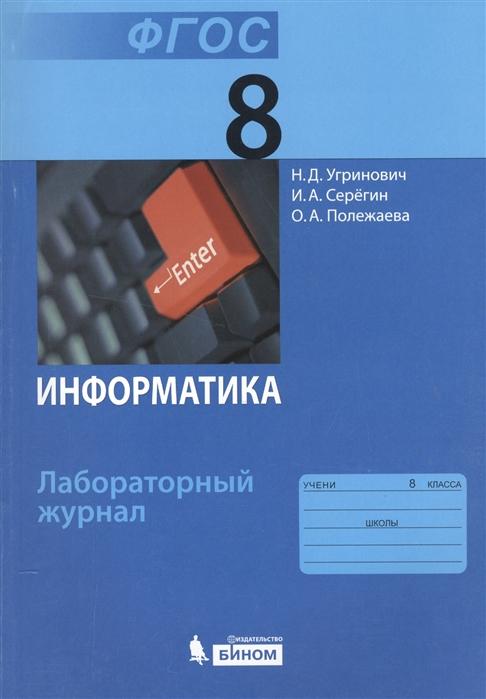 Угринович Н., Серегин И., Полежаева О. Информатика 8 класс Лабораторный журнал