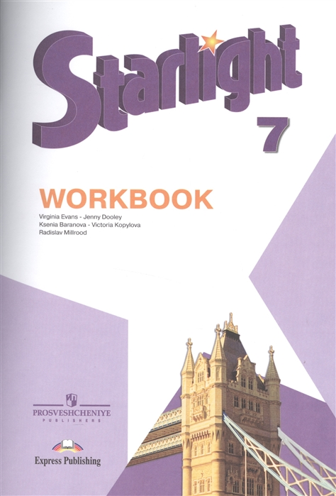 Английский язык Starlight Workbook Рабочая тетрадь 7 класс
