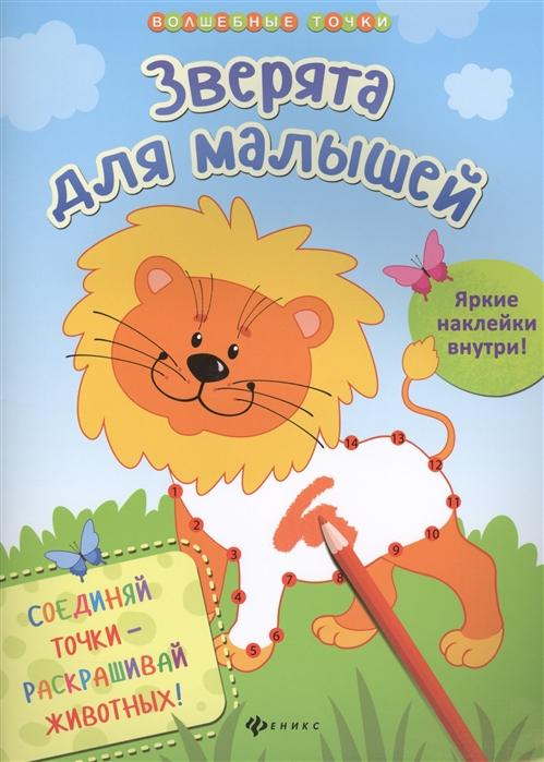 Разумовская Ю. (сост.) Зверята для малышей цена