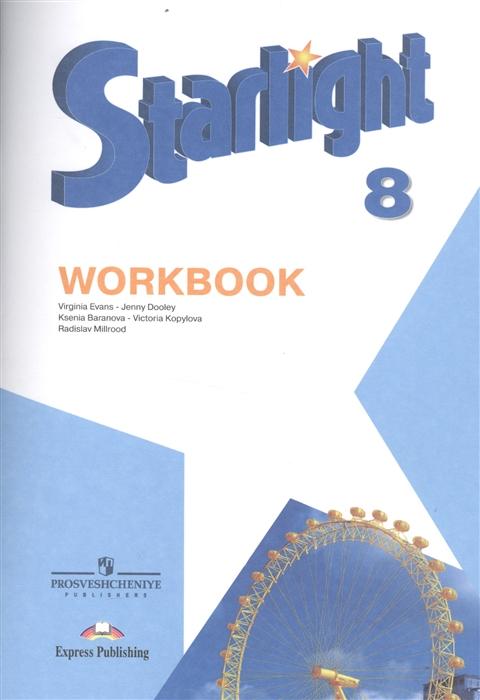 Английский язык Starlight Workbook Рабочая тетрадь 8 класс