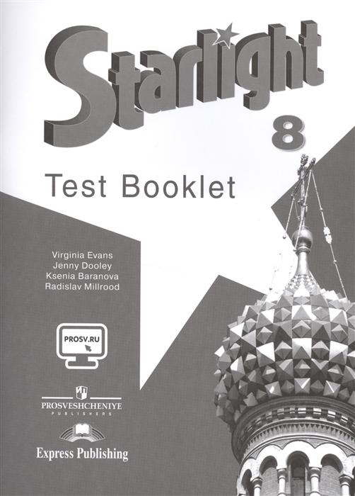 Английский язык Starlight Test Booklet 8 класс Контрольные задания
