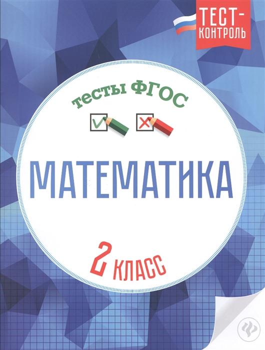 все цены на Мещерякова К., Нестеркина В. Математика Тесты ФГОС 2 класс онлайн