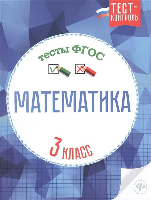 все цены на Мещерякова К., Нестеркина В. Математика Тесты ФГОС 3 класс онлайн