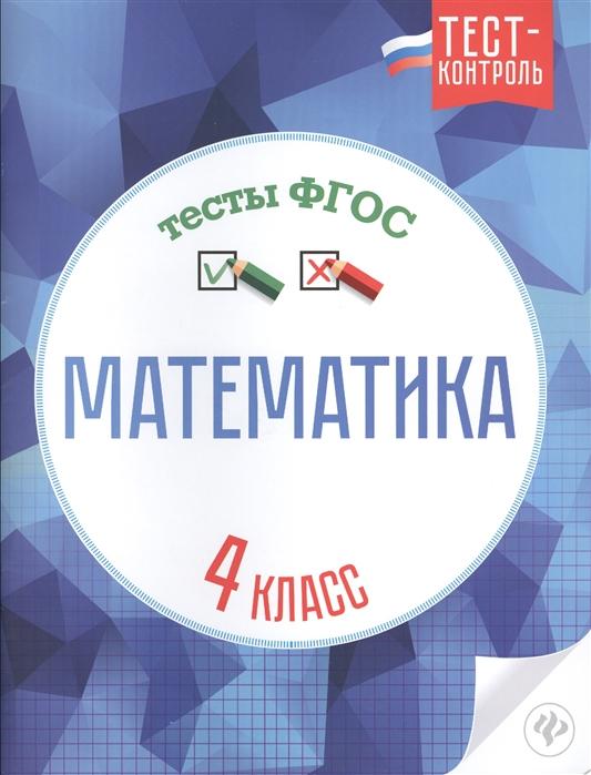цена на Мещерякова К., Нестеркина В. Математика Тесты ФГОС 4 класс