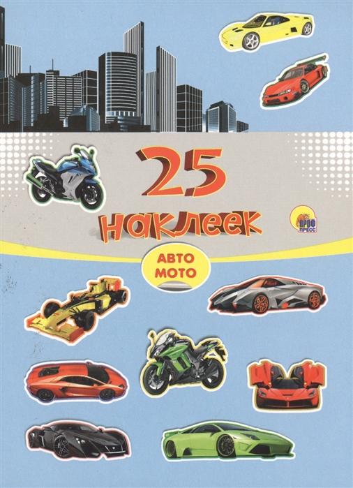 Костина В. (ред.) Авто Мото 25 наклеек авто и мото аксессуары lifan 320 1