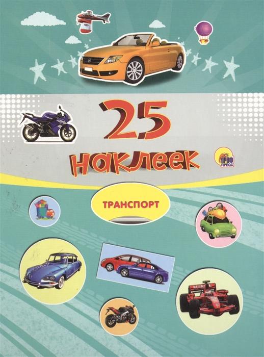 Костина В. (ред.) Транспорт 25 наклеек цена