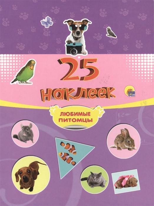 Костина В. (ред.) Любимые питомцы 25 наклеек цены