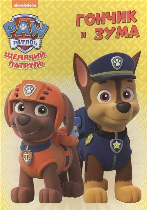 Щенячий патруль Гончик и Зума щенячий патруль гончик и зума