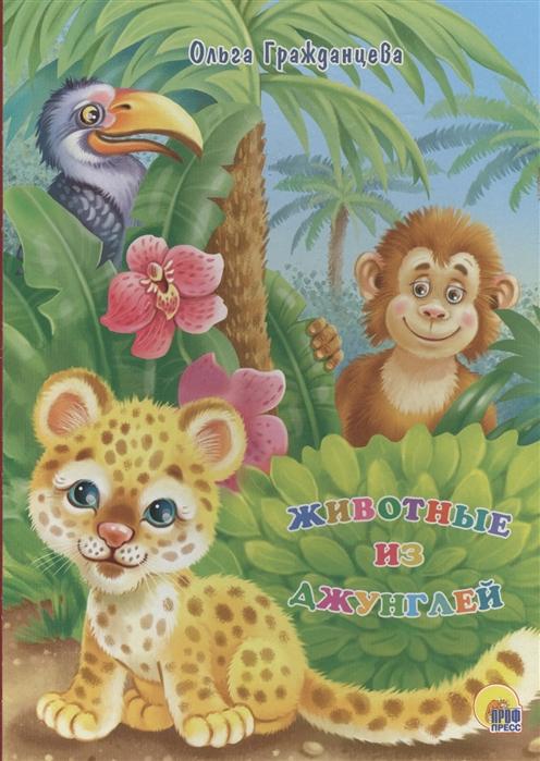 Гражданцева О. Животные из джунглей цены