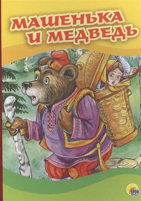 Дюжикова А. (ред.) Машенька и медведь