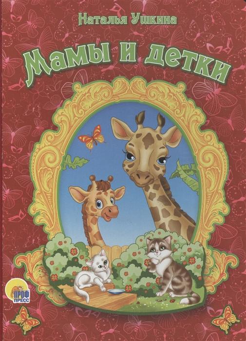 Купить Мамы и детки, Проф-пресс, Стихи и песни
