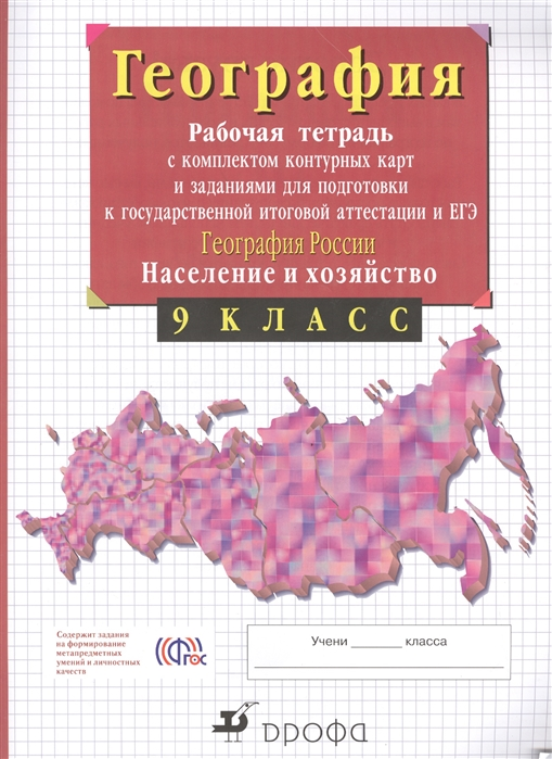 Сиротин В. География России Население и хозяйство 9 класс Рабочая тетрадь с комплектом контурных карт