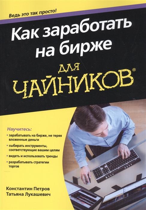Петров К., Лукашевич Т. Как заработать на бирже для чайников петров к лукашевич т как заработать на бирже для чайников
