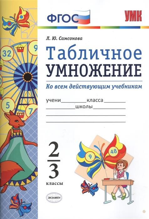 Самсонова Л. Табличное умножение 2-3 классы Ко всем действующим учебникам цена и фото