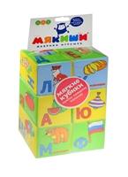 Игрушка кубики Мякиши (Азбука в картинка) (мягкие кубики) (207) (6 кубиков) (ткань) (1+) (упаковка) (Мякиши)