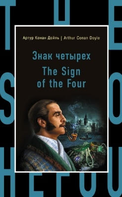 Doyle A. The Sign of the Four doyle a sherlock the sign of four isbn 9781849904049