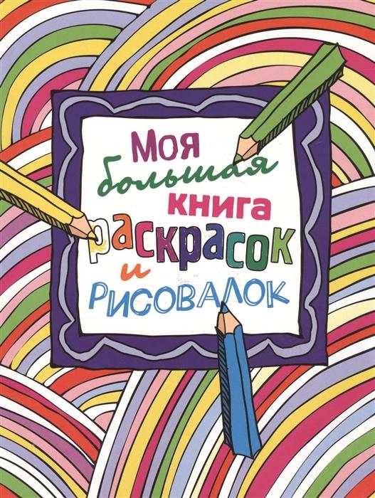 Саломатина Е. (ред.) Моя большая книга раскрасок и рисовалок