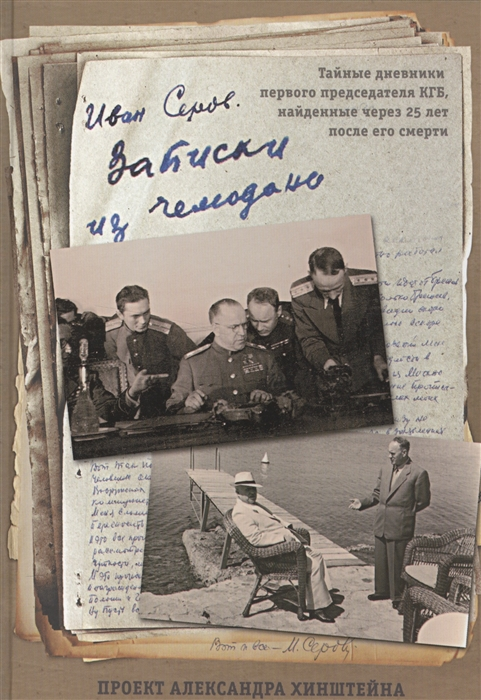 Серов И. Записки из чемодана ирина пружан серов образ и цвет