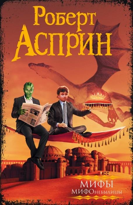 Асприн Р. Мифы Мифонебылицы асприн р аудиокн асприн мифотолкования