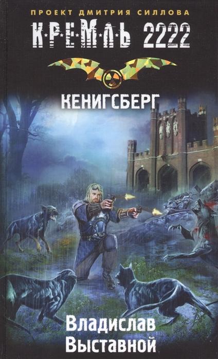 Выставной В. Кремль 2222 Кенигсберг
