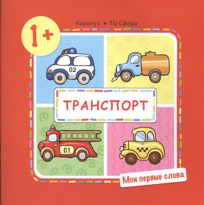 савушкин с профессии 1 Савушкин С. Транспорт 1