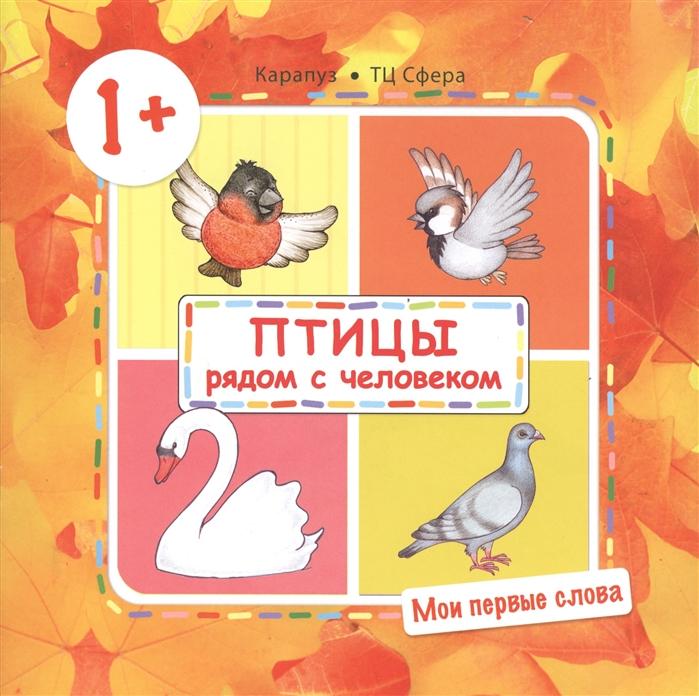 савушкин с профессии 1 Савушкин С. Птицы рядом с человеком 1