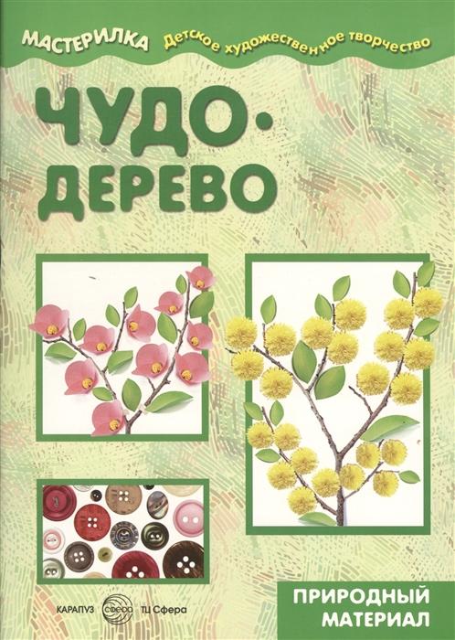Савушкин С. (ред.) Чудо-дерево Природный материал цена и фото