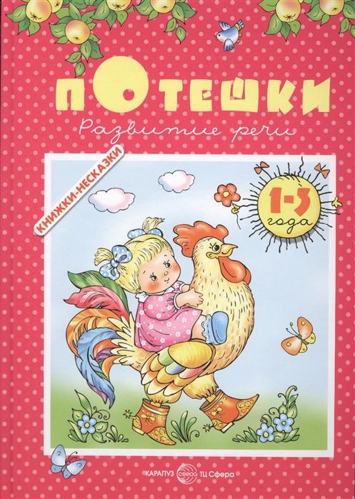 савушкин с профессии 1 Савушкин С. (ред.) Потешки Развитие речи 1-3 года
