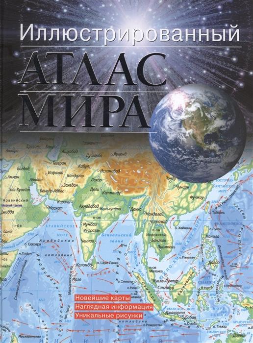 Иллюстрированный атлас мира Новейшие карты Наглядная информация Уникальные рисунки