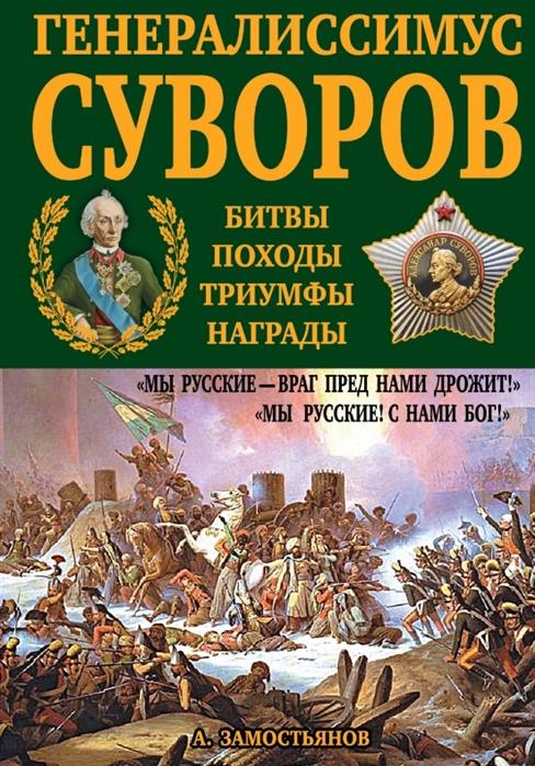Генералиссимус Суворов Мы Русские - враг пред нами дрожит Битвы Походы Триумфы Награды