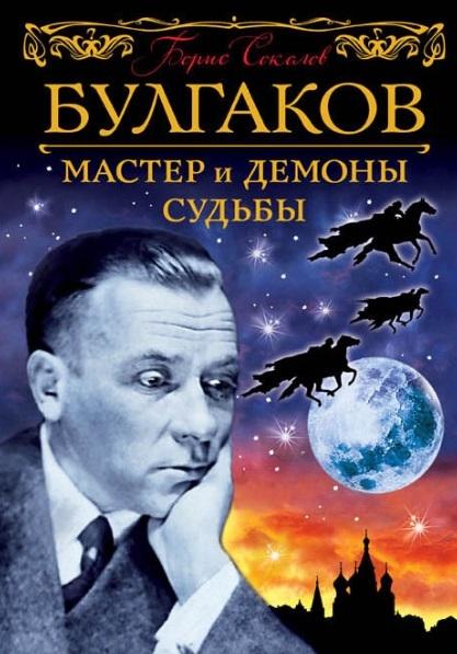 Соколов Б. Булгаков Мастер и демоны судьбы соколов б парвус деньги и кровь революции